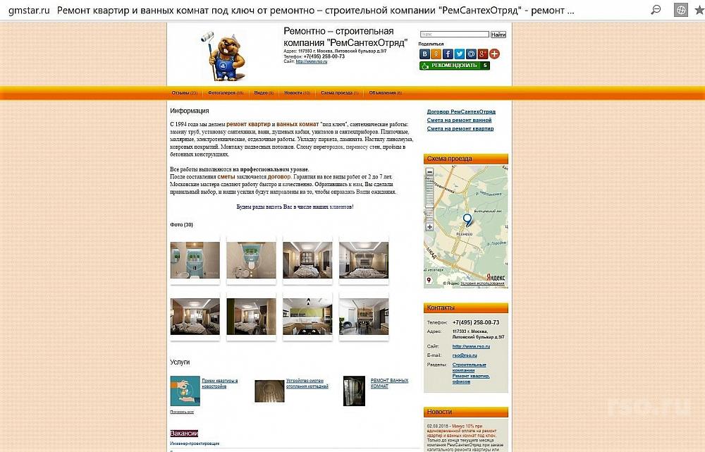 Диплом качества в сфере Ремонт квартир и офисов выданный  Страница РСО на gmstar представляющая услуги по ремонту внутренних жилых помещений